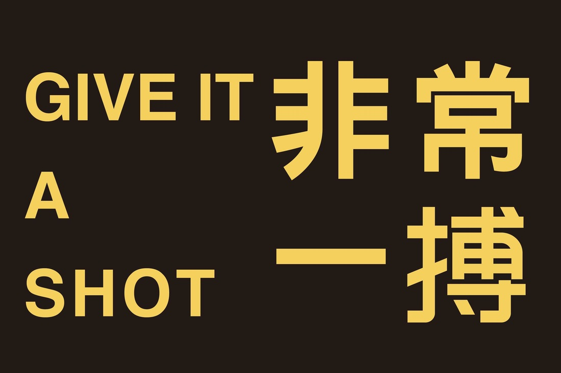 非常一搏 Give it a Shot